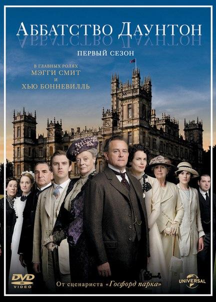 Аббатство Даунтон 1-6 сезон 1-9 серия BaibaKo | Downton Abbey