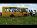 попытка сдвинуть автобус)