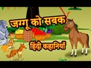 जग्गू को सबक़ | Panchatantra Moral Stories for Kids in Hindi | bed time stories | Maha Cartoon TV