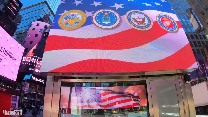 [chizhny] NYvlog:4 Голый ковбой, американский военкомат