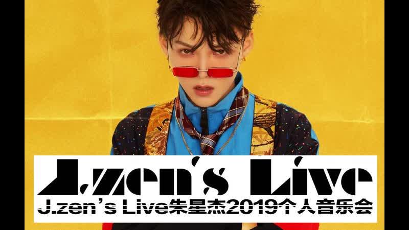 [Zhu Xingjie] J.zens Live朱星杰2019个人音乐会 in Chongqing 190417