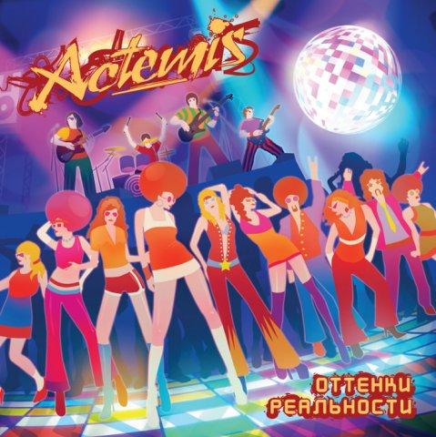 Actemis - Оттенки Реальности (Re-Master)