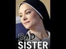 Плохая сестра \ Bad Sister (2015)