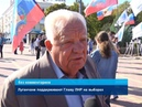 ГТРК ЛНР. Луганчане поддерживают Главу ЛНР на выборах .22 сентября 2018 год