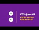 CSS фича 4 ➤ Кнопка меню гамбургер   Burger menu button CSS
