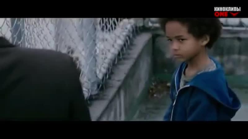 Слова Уилла Смита В Фильме В ПОГОНЕ ЗА СЧАСТЬЕМ (2006) HD