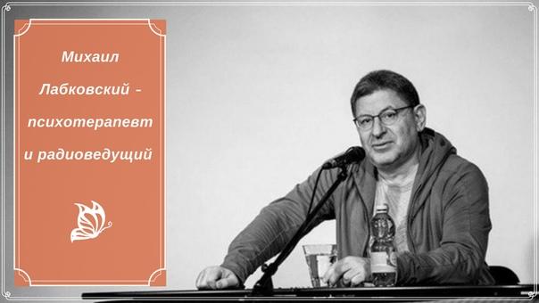 Миxaил Лабкoвский — Цикл лeкций