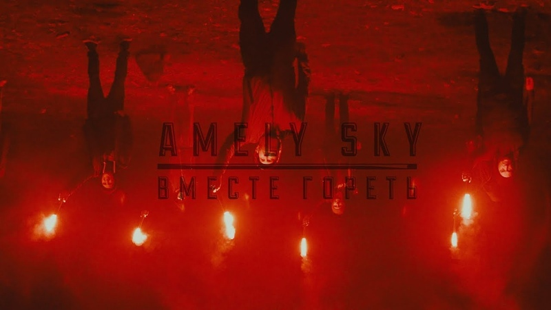 Amely Sky - ВМЕСТЕ ГОРЕТЬ 0 Official video