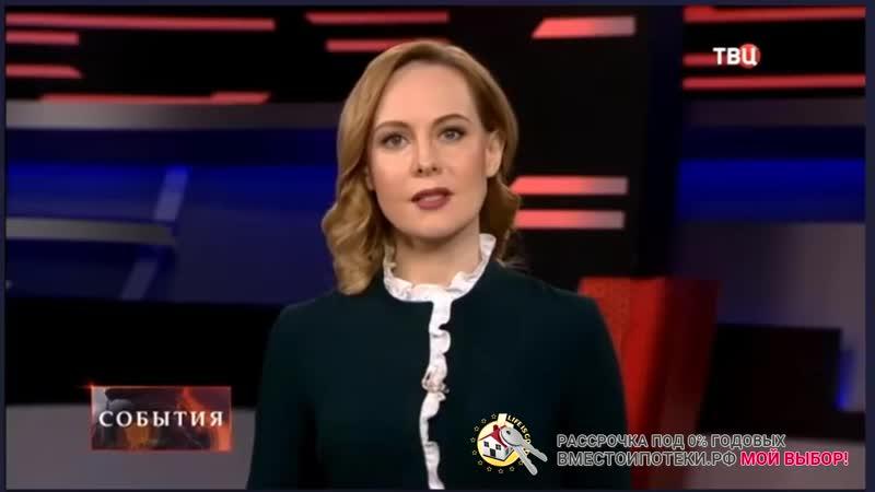 Федеральный канал ТВЦ о ЖК Бест Вей и Конгрессе Life is Good 2019 в Москве