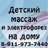 Детский массаж и электрофорез на дому Петербург.