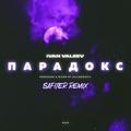 IVAN VALEEV - Парадокс (Dj Safiter remix)