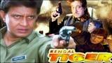 Митхун Чакраборти-индийский фильмБенгальский тигр Bengal Tiger(2001г)