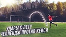 УДАР С ЛЁТУ ЧЕЛЛЕНДЖ НАКЛБОЛ