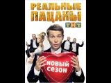 Реальные пацаны: День хомячка, сезон 2, серия 32 на Now.ru