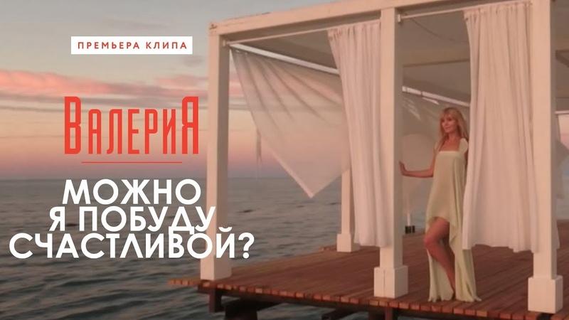 Валерия Можно я побуду счастливой Премьера клипа 2017