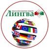 """Школа иностранных языков """"Лингва"""". Английский"""