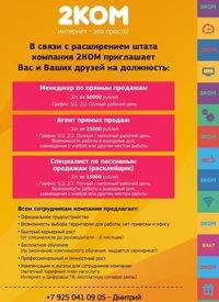 работа диетолога в москве вакансии