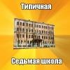 Типичная 7 школа (ВОЛОГДА)