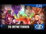 20-летие серии игр Tekken