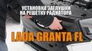 Установка верхней заглушки решетки радиатора LADA GRANTA FL