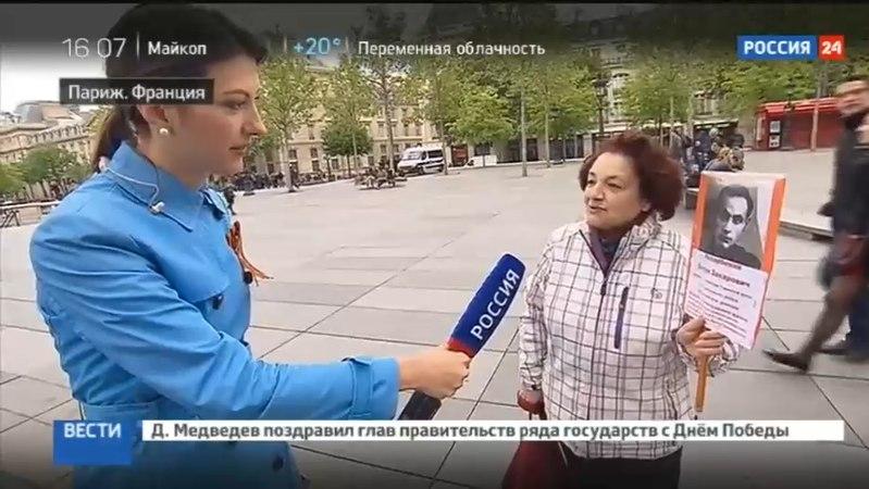 Новости на «Россия 24» • Париж. Шествие