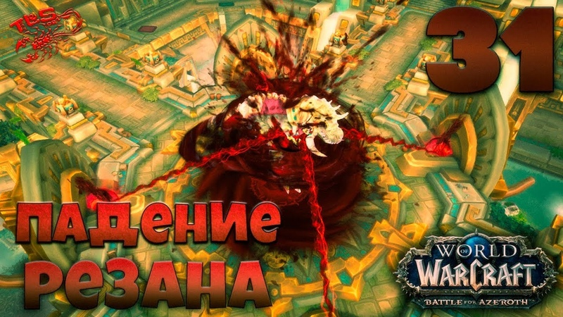 World of Warcraft Battle for Azeroth ► 31 Падение Резана