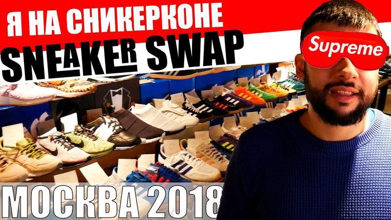 Я на Sneaker Swap. Москва 2018