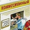Комиссионный магазин электроники г. Бузулук