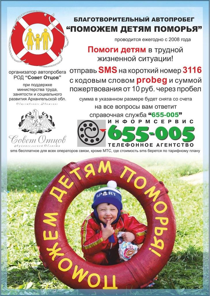 Поможем детям Поморья !
