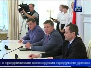 Губернатор Олег Кувшинников подписал соглашение с руководителями крупнейших тогровых сетей