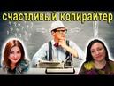 Счастливый копирайтер анонс курса Екатерины Пальяновой для Корпорации Муз