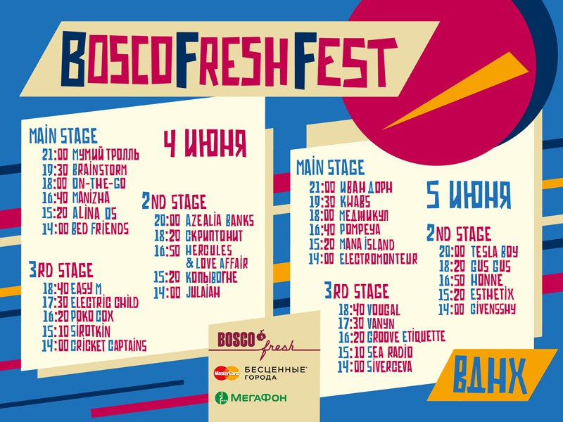 BOSCO FRESH FEST 2016: 5 причин «за!»