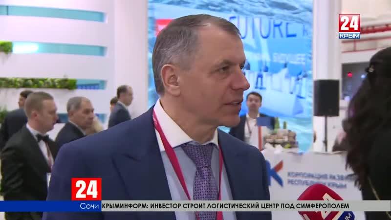 Крымская делегация на Российском инвестиционном форуме в Сочи. Итоги основного дня