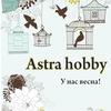"""""""Astra hobby"""" ( товары для творчества )"""