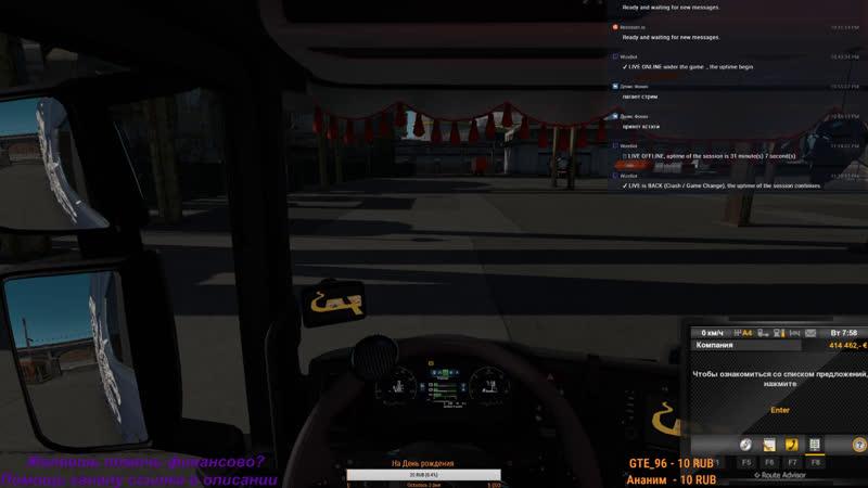 Euro Truck Simulator 2 3 тягача везут один груз