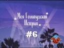 Визуальная новелла Моя Голливудская История 6 серия Под прицелом фотокамер (1 сезон) Клуб романтики