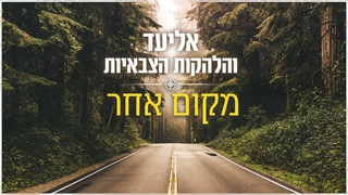 Eliad & IDF Orchestra - Makom aher (Another Place)