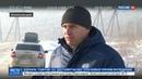 Новости на Россия 24 • Спасатели МЧС ведут борьбу с погодой на сибирских автотрассах