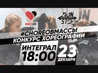 #CHOREOВМАССЫ 23.12 | Группа Кирилла Филипова (Breakdance)