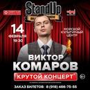 Виктор Комаров фото #12