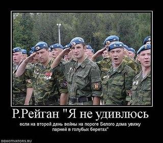 россия демотиваторы в контакте