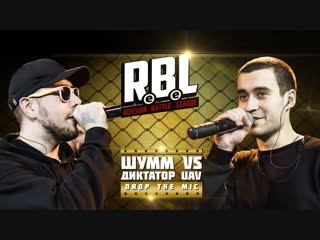 RBL ШУММ VS ДИКТАТОР UAV (DROP THE MIC, RUSSIAN BATTLE LEAGUE)