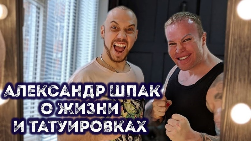 Блогер Александр Шпак о жизни и татуировках | Значение татуировок| Интервью