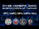 Чемпионат Сибири WPC/AWPC/WPA/AWPA/WAA