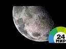 Камни с Луны, добытые советскими космонавтами, продают за $1 млн - МИР 24