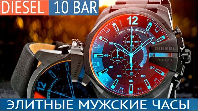 Diesel 10 BAR! Мужские часы Diesel!