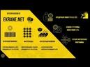EKRANE NET Уникальный сервис для бизнеса по добыче Биткоинов