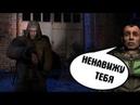 ГЛАВНЫЙ ВРАГ СТРЕЛКА. STALKER Темное Братство. Проклятые Зоной 8