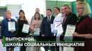 Школа социальных инициатив   Вручение дипломов   Каменск-Уральский