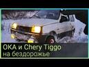 Chery Tiggo и ОКА на бездорожье